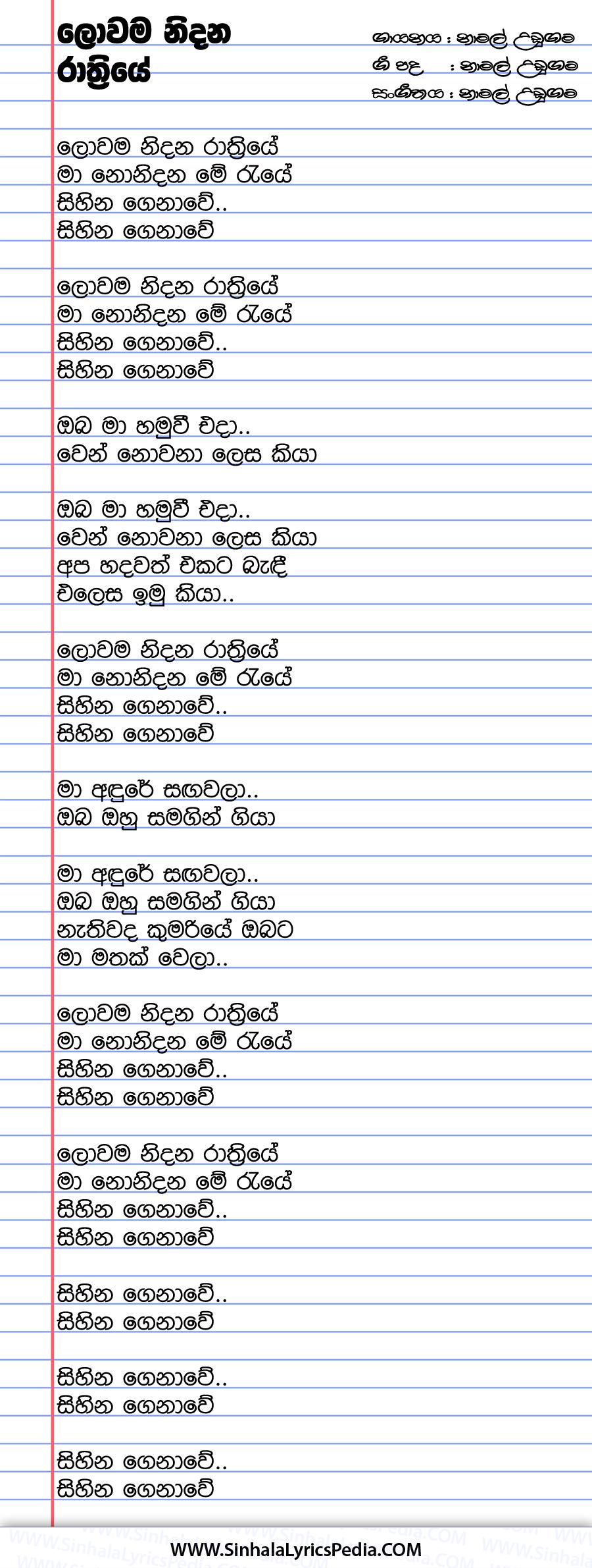 Lowama Nidana Rathriye Song Lyrics
