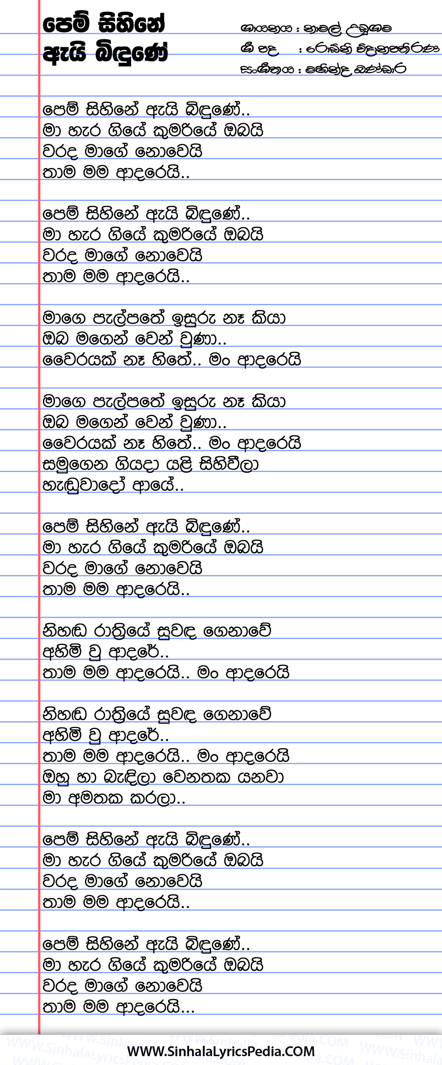 Pem Sihine Ai Bidune Song Lyrics
