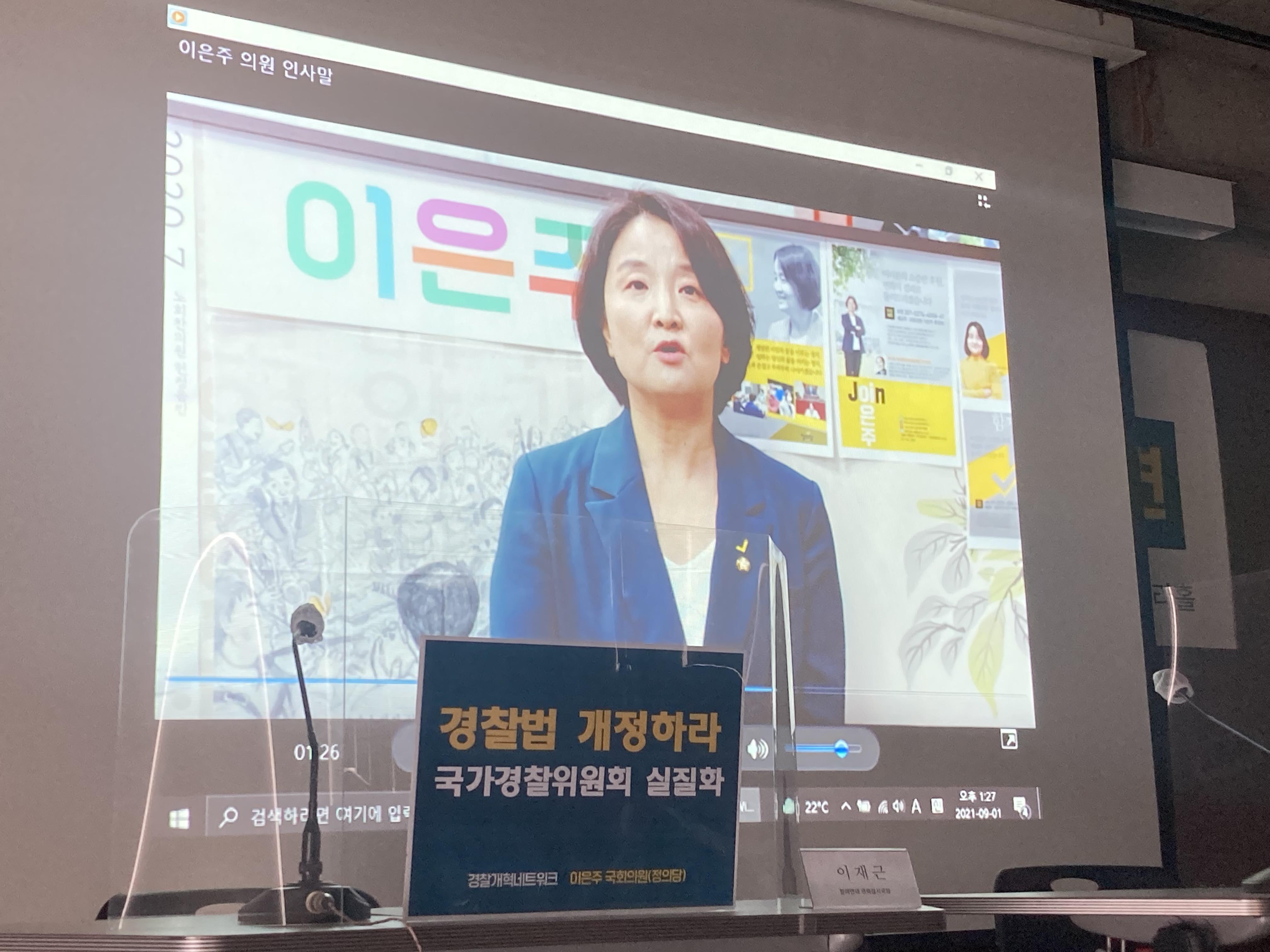 20210901_기자회견_경찰법 개정안 청원 기자회견