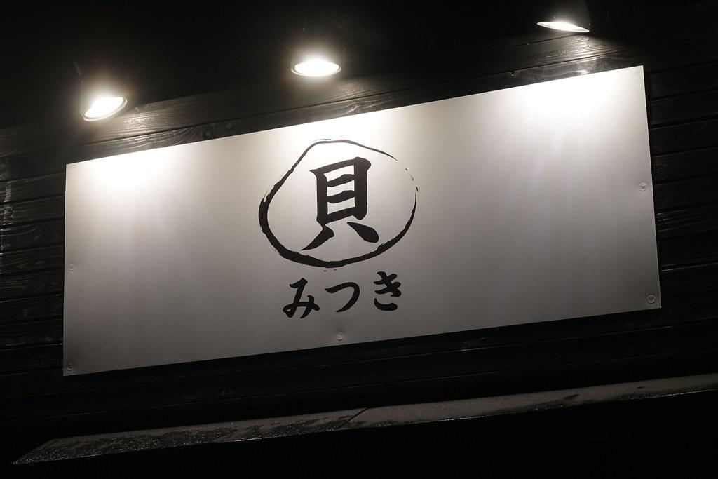 みつき(江古田)