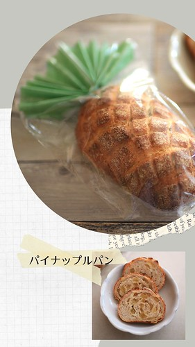 夏のパン30選 20210831