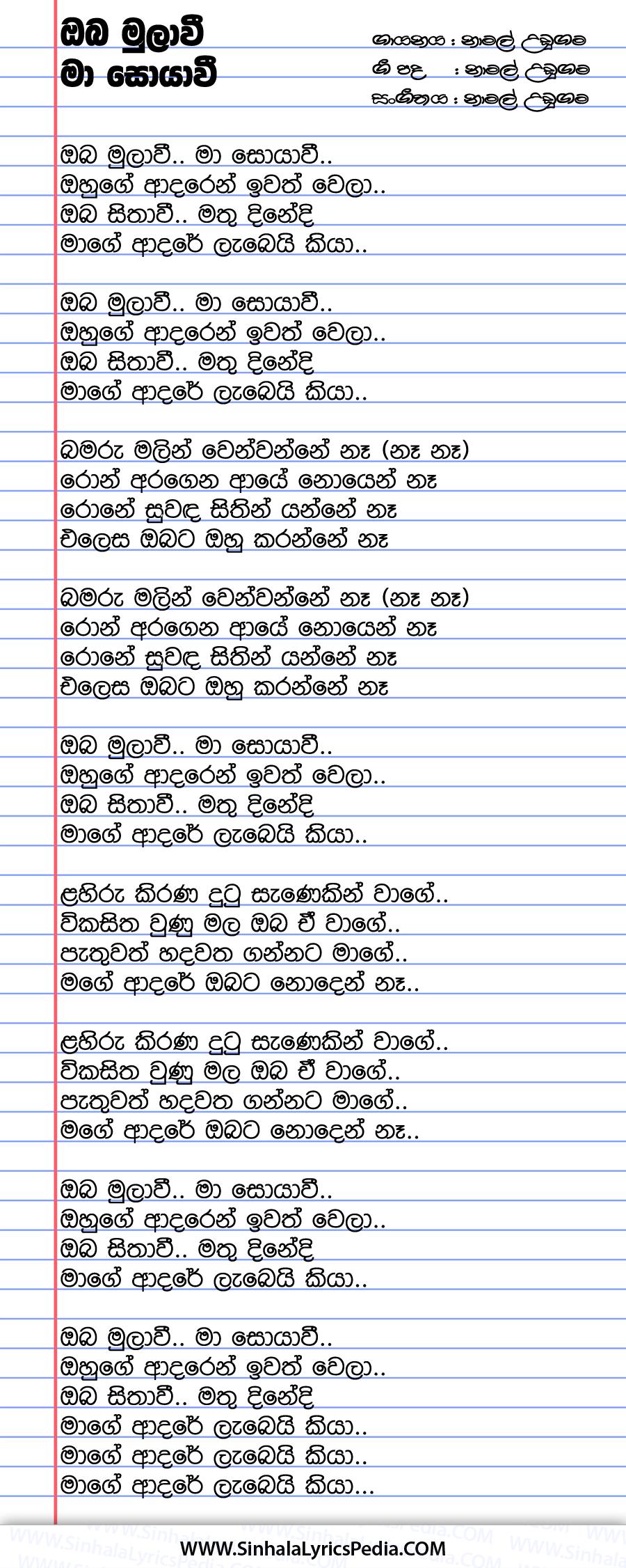 Oba Mulawee Ma Soya Wee Song Lyrics