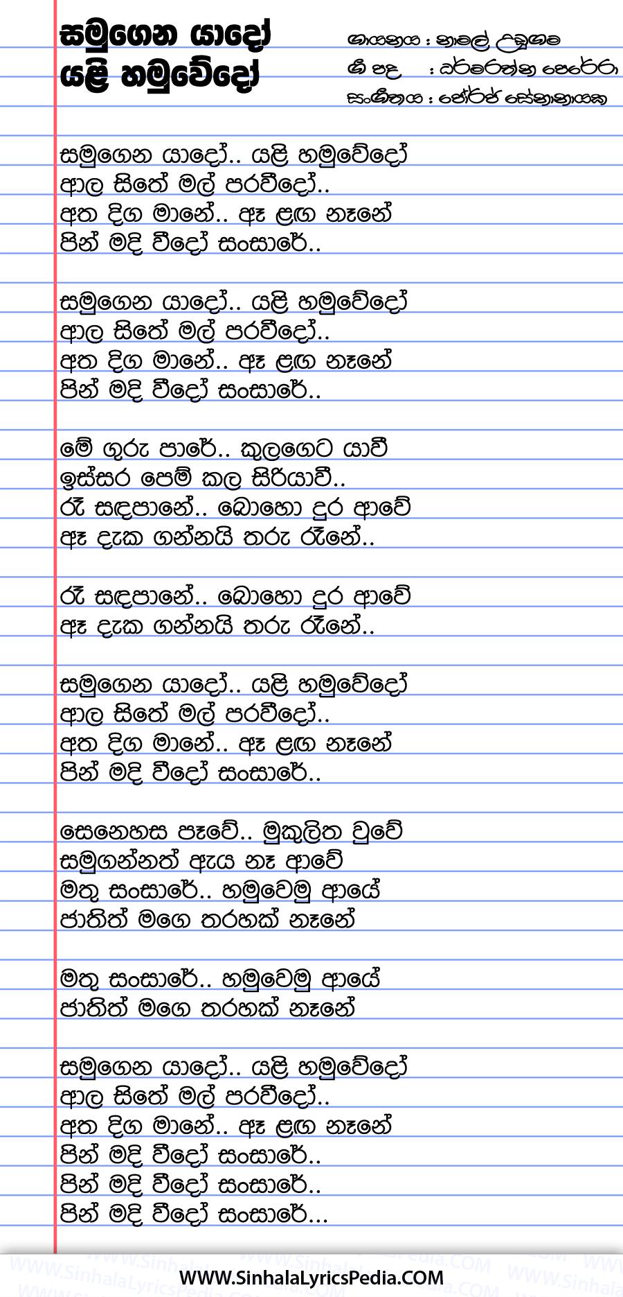 Samugena Yado Yali Hamu Wedo Song Lyrics