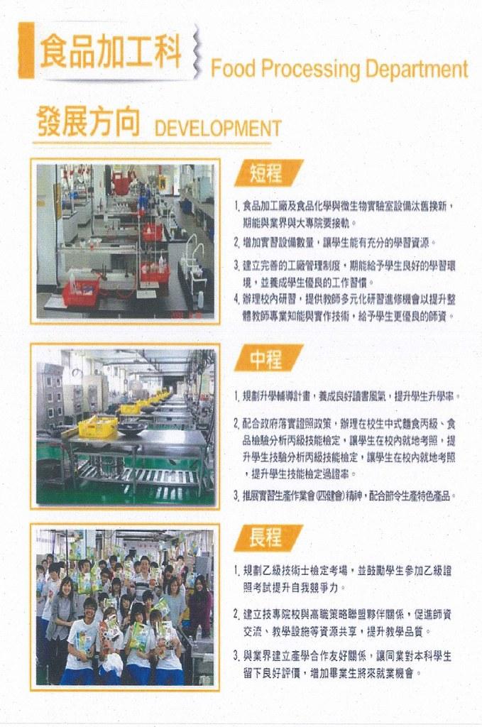 食品加工科發展計畫2