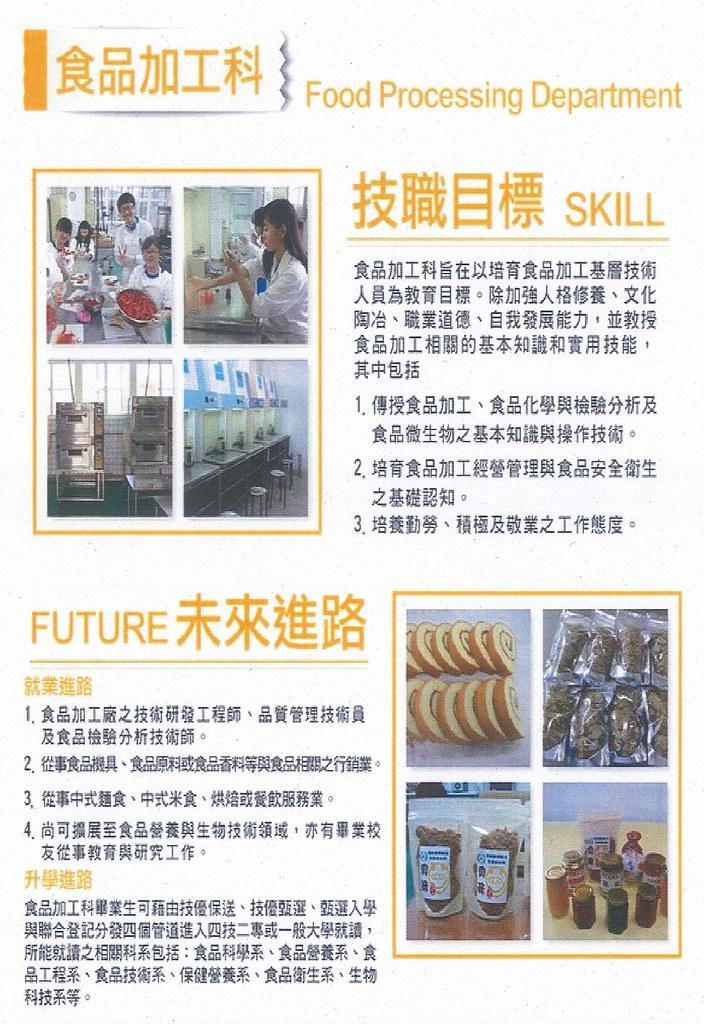食品加工科發展計畫1