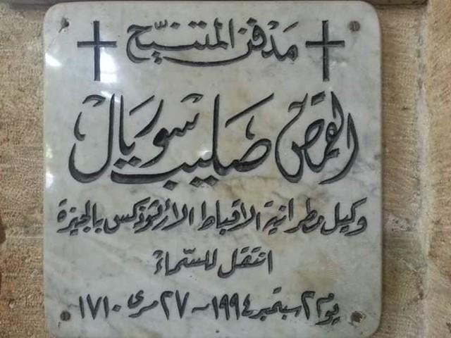 مدفن القمص صليب سوريال