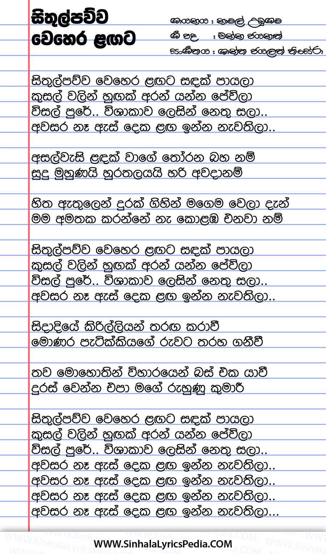 Sithul Pawwa Wehera Langata Song Lyrics
