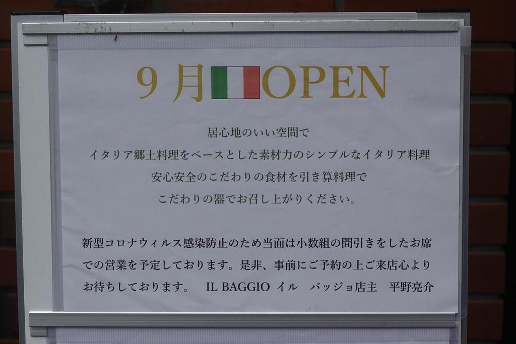 イルバッジョ(千川)