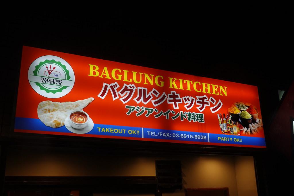 バグルンキッチン(豊島園)