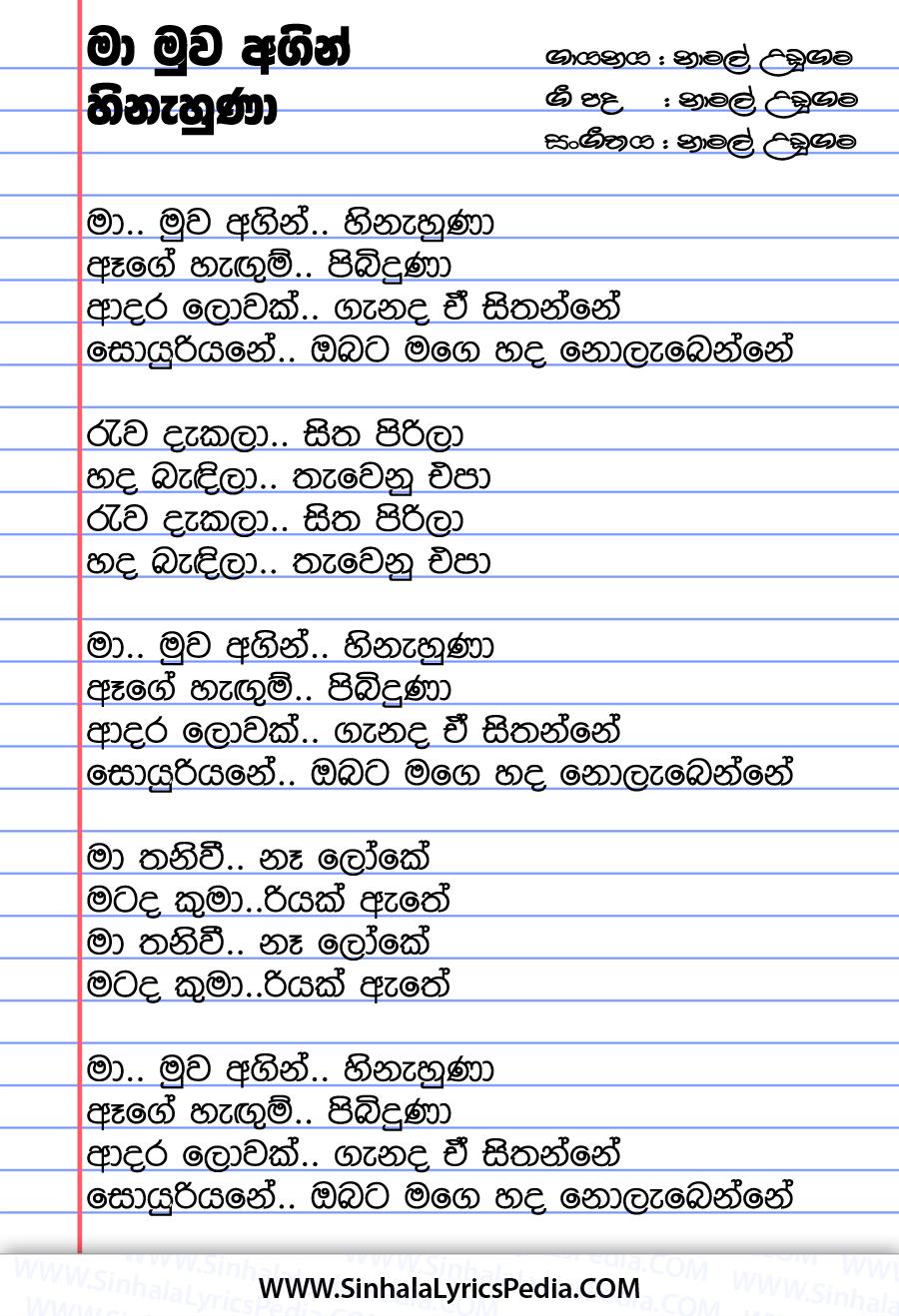 Ma Muwa Agin Hinahuna Song Lyrics