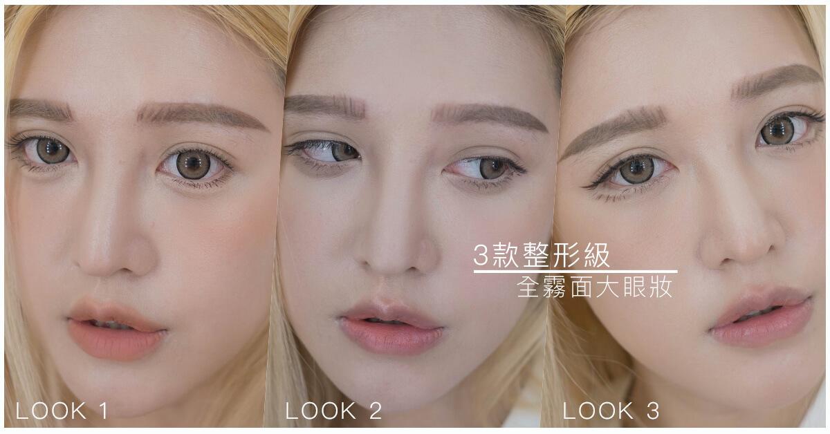 整形級 化妝教學
