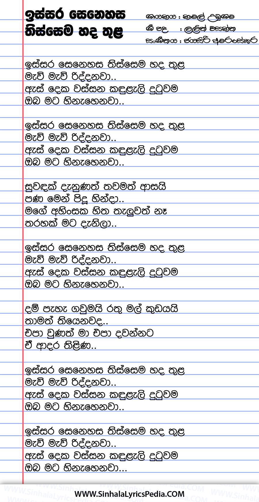Issara Senehasa Thissema Hada Thula Song Lyrics