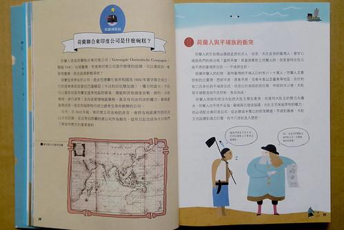 20210905-故事臺灣史4拷貝