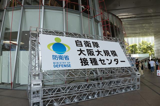 JSDF Osaka Vaccination Center