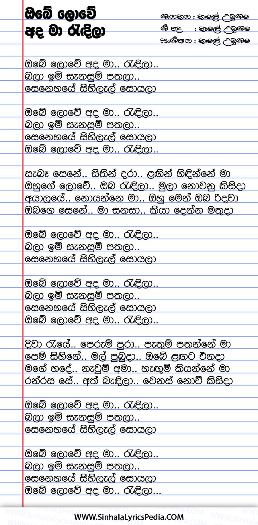 Obe Lowe Ada Ma Radila Song Lyrics