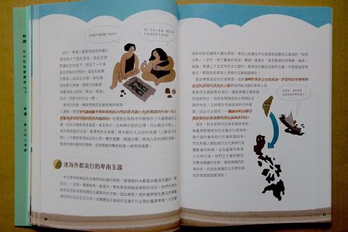 20210905-故事臺灣史10拷貝