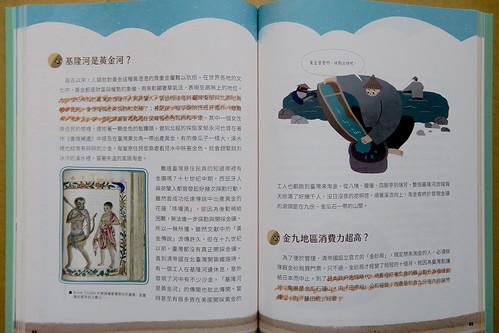 20210905-故事臺灣史9拷貝