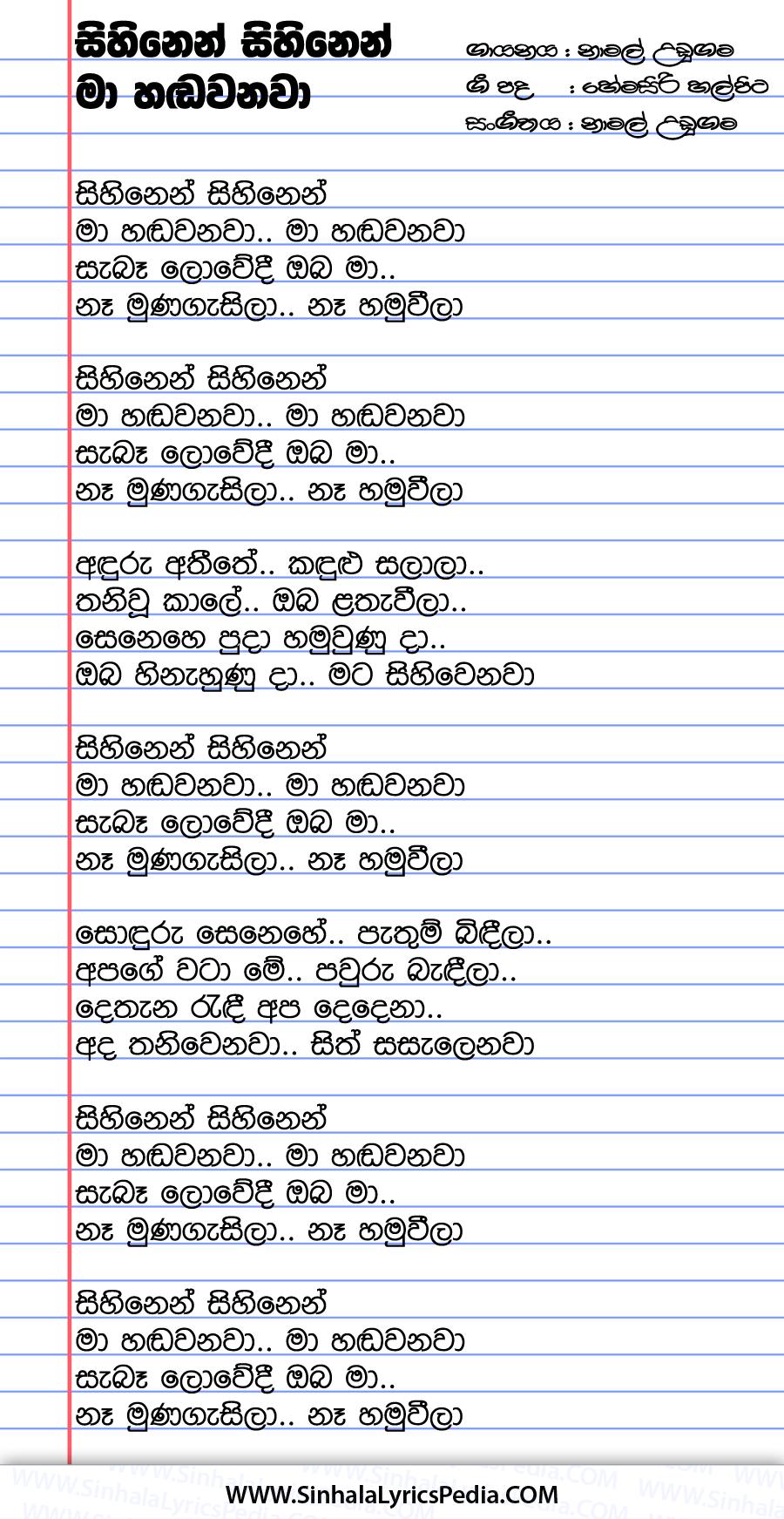 Sihinen Sihinen Ma Hadawanawa Song Lyrics