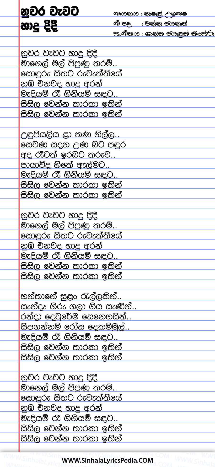 Nuwara Wawata Hadu Didi Song Lyrics
