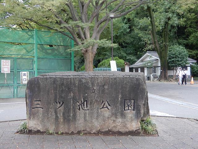 三ッ池公園 2021.9.5
