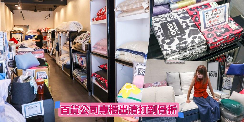 宜蘭百貨專櫃熱門品牌寢具出清打折,透氣乳膠枕499元,舒柔棉床包組399元,羽絨枕兩顆899元!文末送獎小驚喜