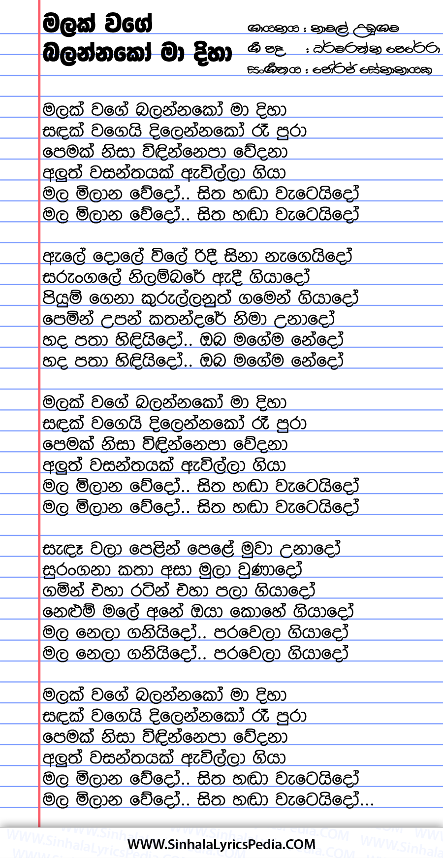 Malak Wage Balannako Ma Diha Song Lyrics