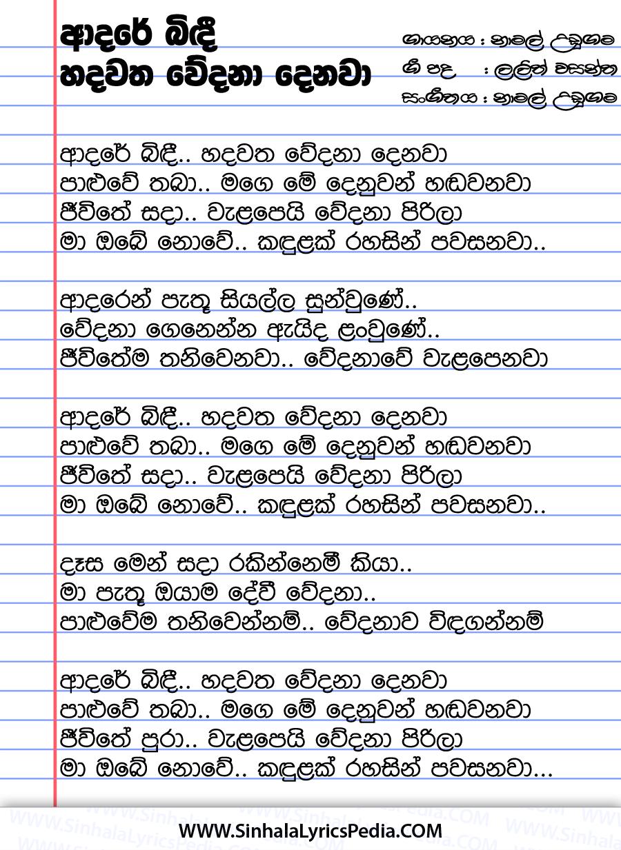 Adare Bindi Hadawatha Wedana Denawa Song Lyrics