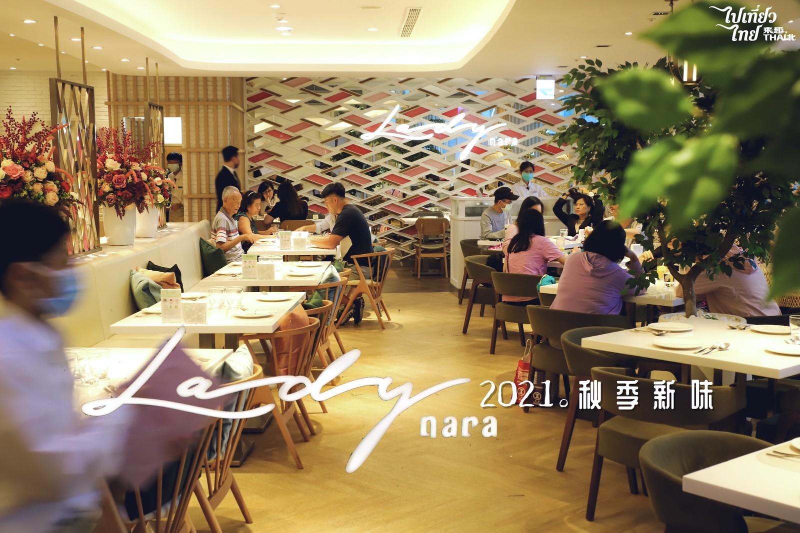 曼谷新時尚.泰式料理【Lady nara】 2021。秋季新味