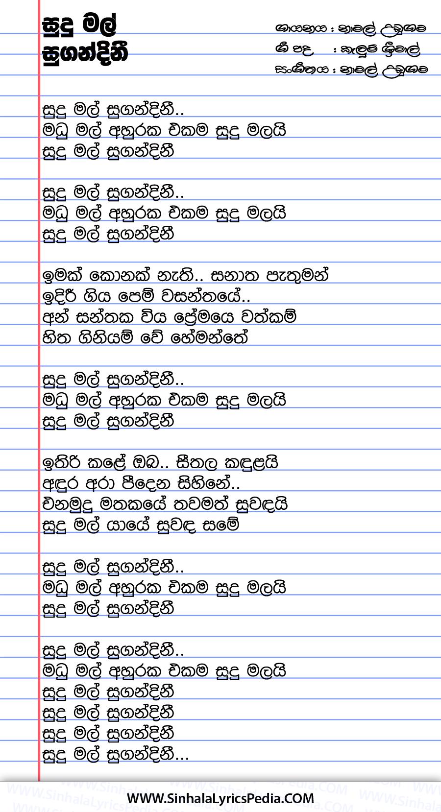 Sudu Mal Sugandini Song Lyrics