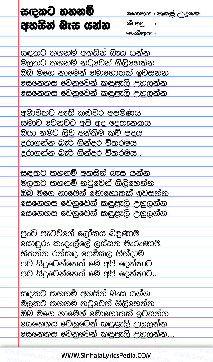 Sandakata Thahanam Ahasin Basa Yanna Song Lyrics