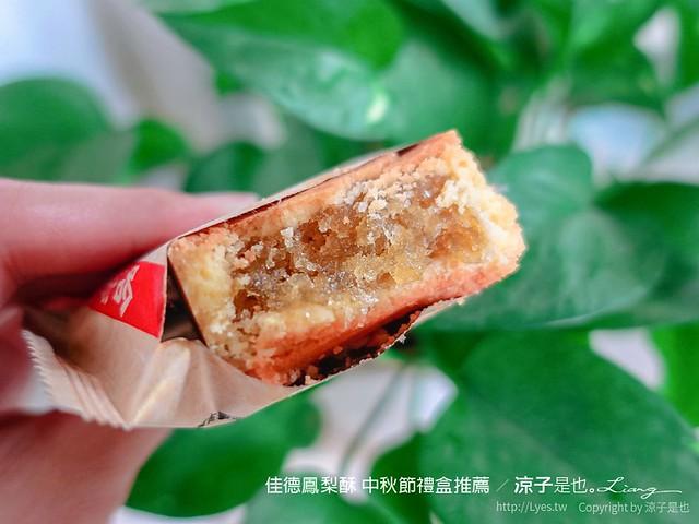 佳德鳳梨酥 中秋節禮盒推薦