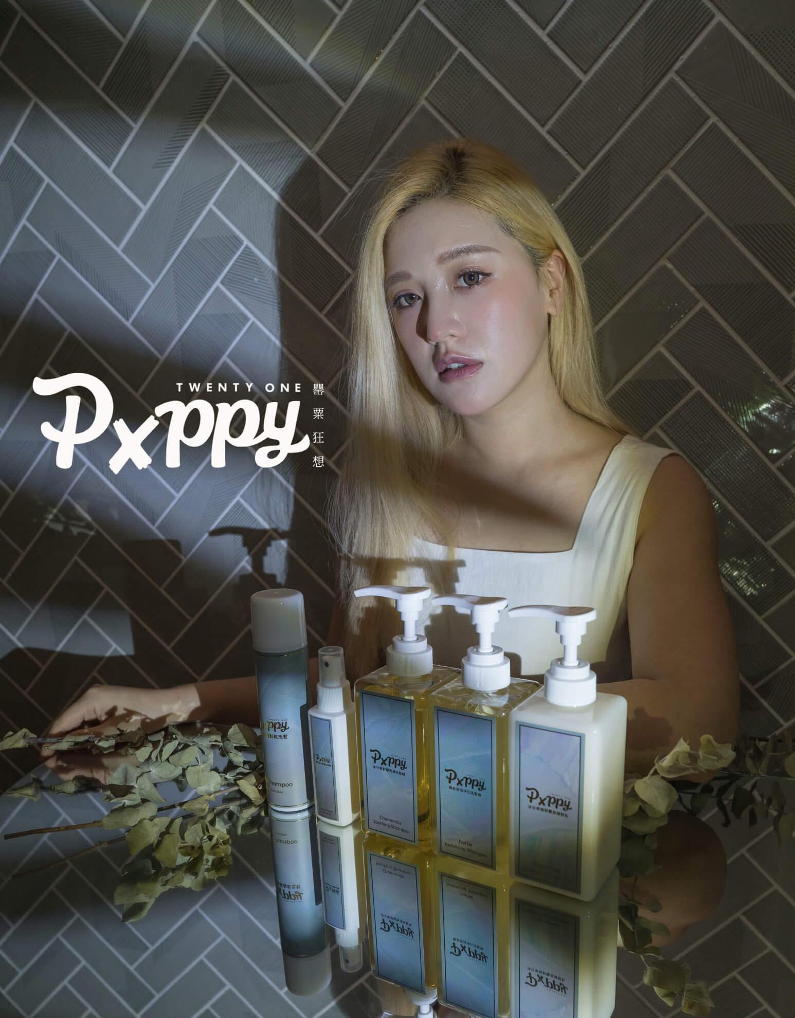 Poppy21 罌粟狂想 評價
