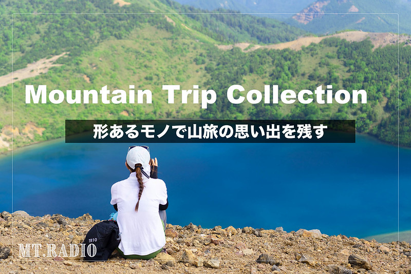 山旅コレクション
