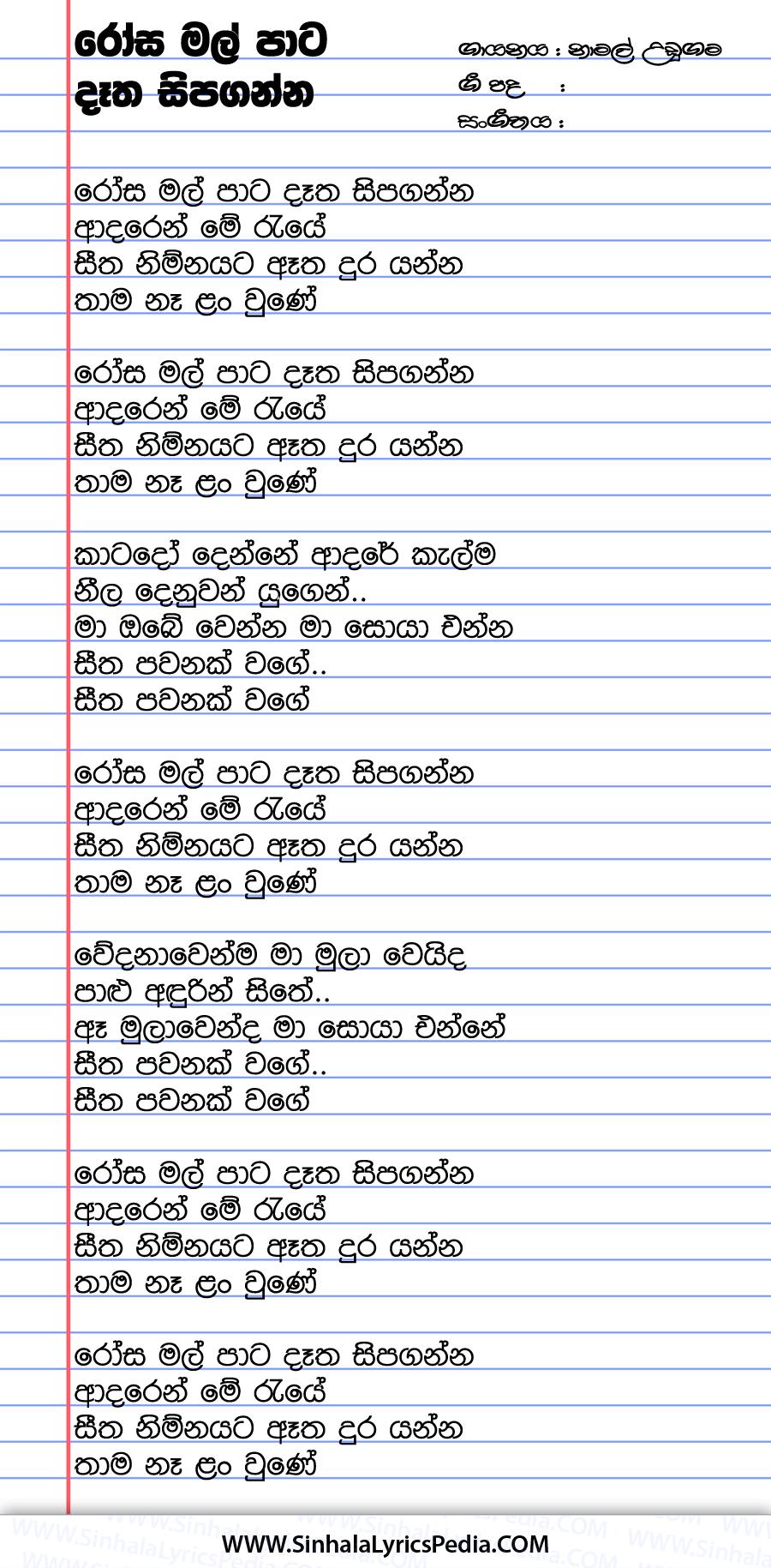 Rosa Mal Pata Datha Sipaganna Song Lyrics