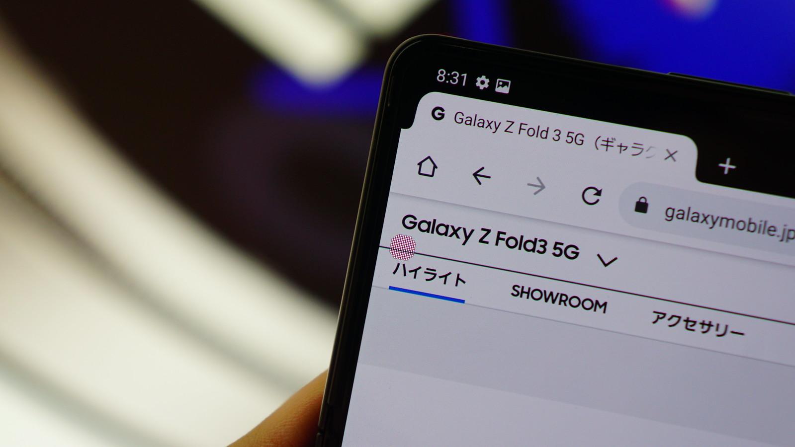 Galaxy Z Fold3 5G フォトレビュー|UPC