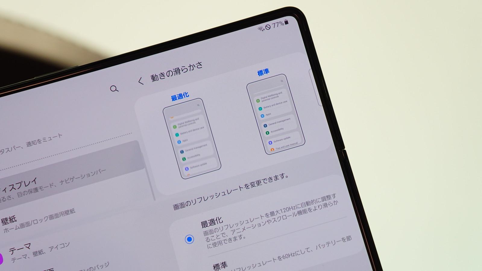 Galaxy Z Fold3 5G フォトレビュー|リフレッシュレート