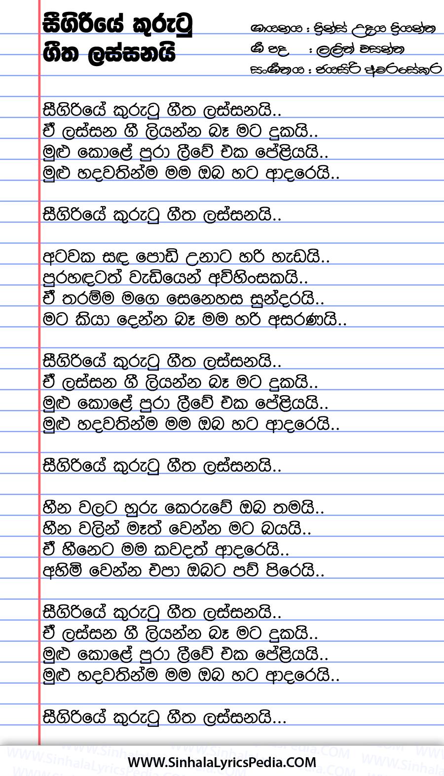 Seegiriye Kurutu Geetha Lassanai Song Lyrics