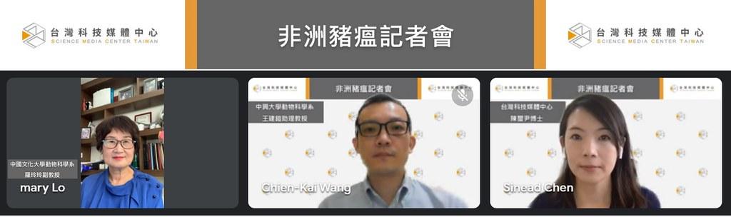 20210908台灣科技媒體中心非洲豬瘟記者會。台灣科技媒體中心非洲豬瘟記者會。照片來源:台灣科技媒體中心