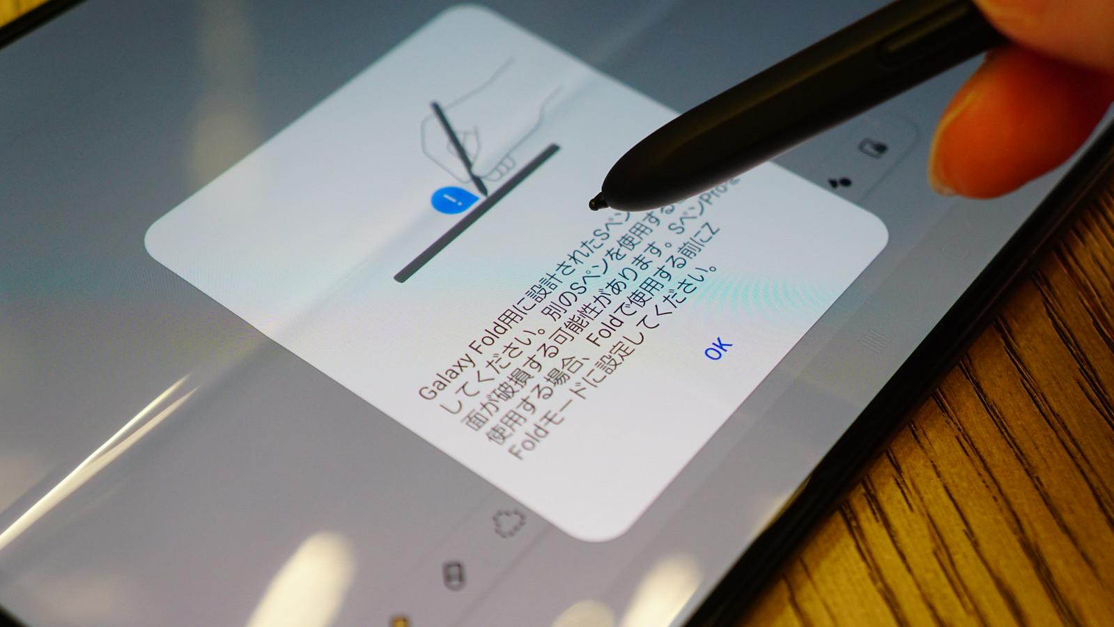 Galaxy Z Fold3 5G フォトレビュー|Sペン Pro