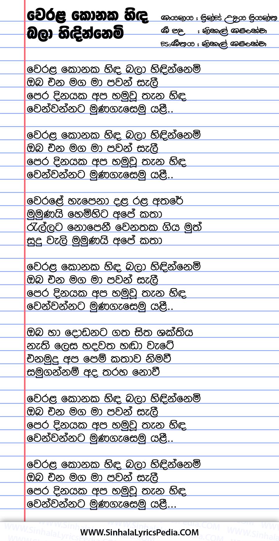 Werala Konaka Hinda Bala Hidinnemi Song Lyrics