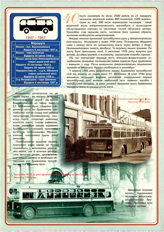 Науменко I.М. - Спрямований у майбутнє - 1997 Буклет PAGE 2 PAPER1100 [Лазебник В.И.]