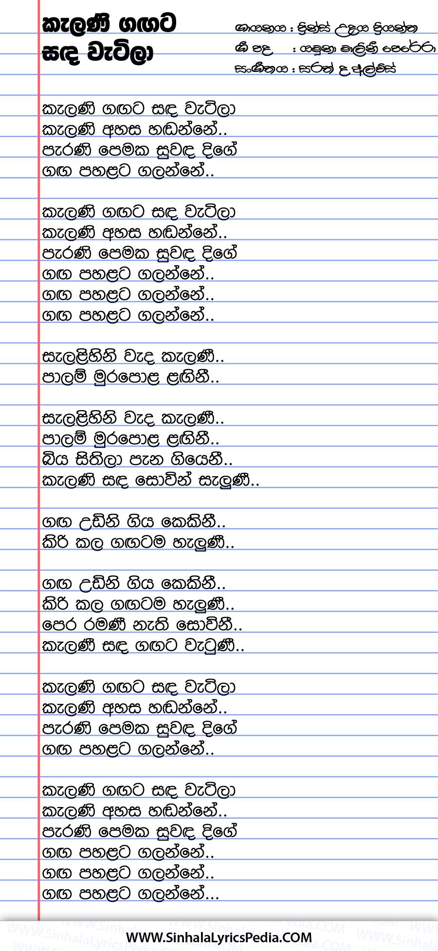 Kalani Gangata Sanda Watila Song Lyrics