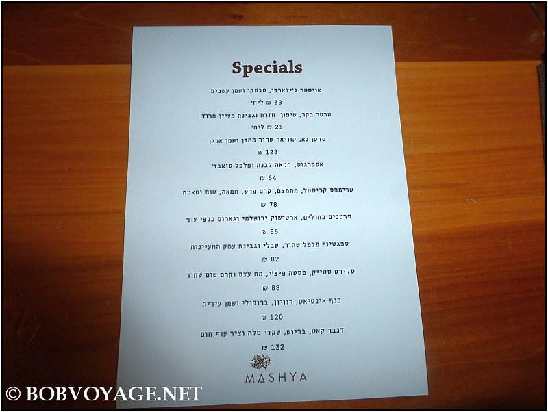 תפריט המיוחדים ב- מסעדת משייה (Mashya)