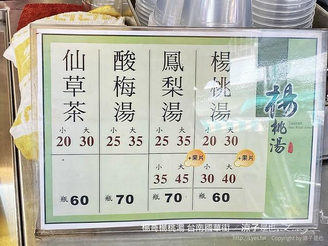 楊哥楊桃湯 台南國華街