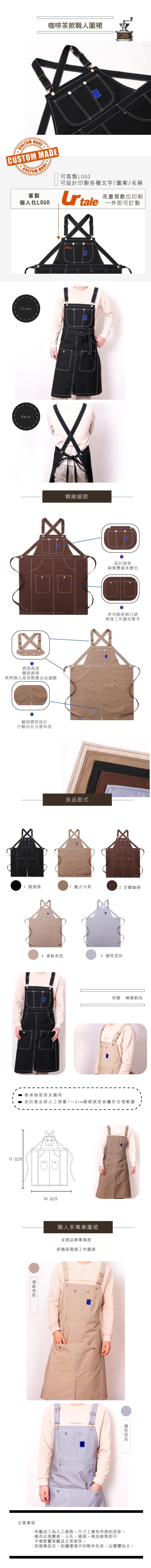 0909-咖啡茶飲職人圍裙
