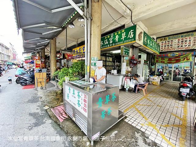 水仙宮青草茶 台南國華街 永樂市場