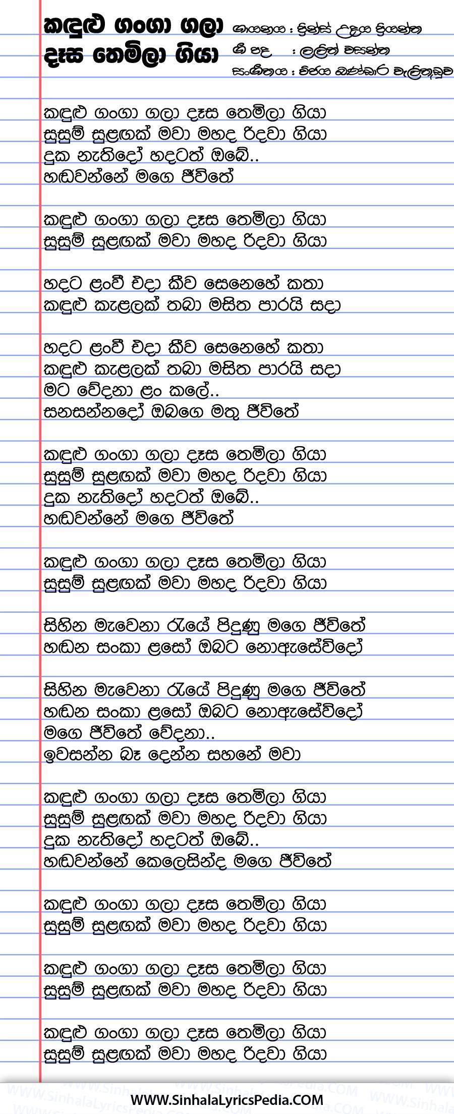 Kandulu Ganga Gala Dasa Song Lyrics