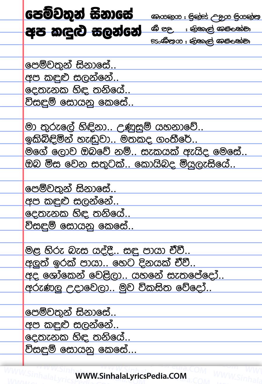 Pemwathun Sinase Song Lyrics