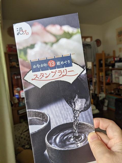 神奈川酒蔵スタンプラリー