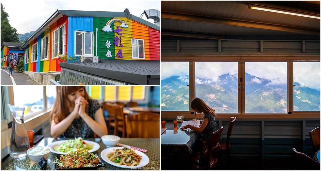 超吸睛的七彩屋景觀餐廳,窗邊一覽美麗山景!雲南擺夷料理好吃推薦